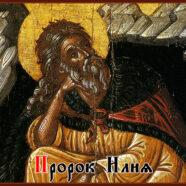 Слово в день памяти святого пророка Илии