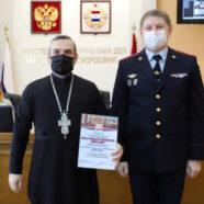 В Саранске состоялось заседание президиумов общественных советов при МВД и территориальных органах
