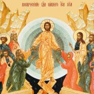 ПАСХАЛЬНОЕ ПОСЛАНИЕ митрополита Саранского и Мордовского Зиновия