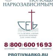В России создана сеть православных центров помощи для наркозависимых